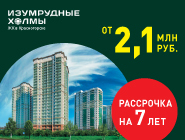 ЖК «Изумрудные холмы» Квартиры в Красногорске от 2,1 млн руб.